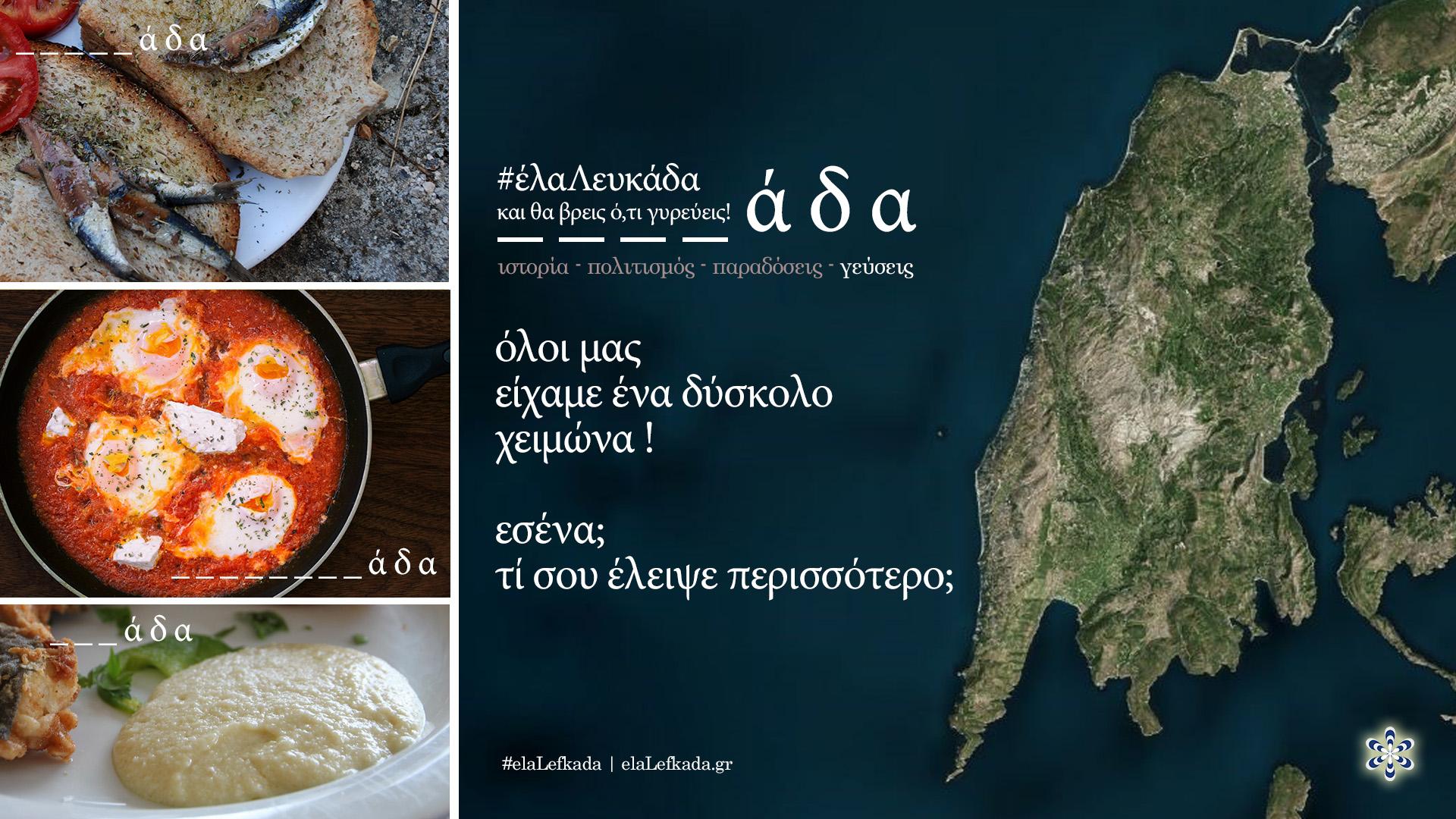 #έλαΛευκάδα - Διαφημιστική καμπάνια για τη Λευκάδα - 2020 - Astarte Media